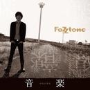 音楽/FoZZtone