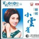 Pathe 100: The Series 14 Xiao Yun Que/Gu Mei