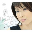 リ・サイクル~村治佳織ベスト/Kaori Muraji