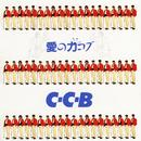 愛の力コブ-Plus/C-C-B