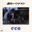 走れ★バンドマン-Plus/C-C-B