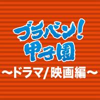 ブラバン!甲子園~ドラマ/映画編~