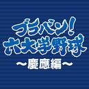 ブラバン!六大学野球~慶應編~/東京佼成ウィンドオーケストラ