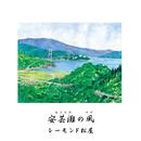 安芸灘の風/レーモンド松屋