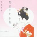 花嫁になる朝/古都の恋めぐり/柏原芳恵