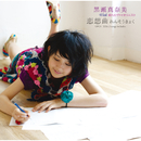 恋想曲(れんそうきょく)/黒瀬真奈美