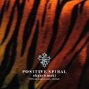 POSITIVE SPIRAL (fifteen anniversary edition)/大黒摩季