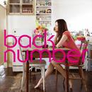 花束/back number