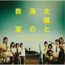 「太陽と海の教室」オリジナル・サウンドトラック/服部隆之