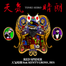 天気晴朗 feat.KENTY GROSS,BES/RED SPIDER