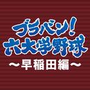 ブラバン!六大学野球~早稲田編~/東京佼成ウィンドオーケストラ