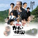 映画・島田洋七の「佐賀のがばいばあちゃん」オリジナルサウンドトラック/サウンドトラック