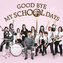 GOOD BYE MY SCHOOL DAYS -ドリ系-/DREAMS COME TRUE