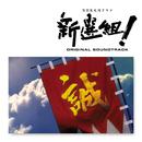 大河ドラマ「新選組!」オリジナル・サウンドトラック/Takayuki Hattori