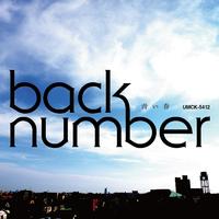 青い春/back number