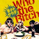 ポテトサラダ/Who the Bitch