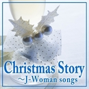 Christmas Story ~J-Woman Songs/VARIOUS