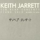 サンベア・コンサート/Keith Jarrett