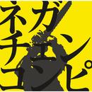 ネガチェンコンピ ネガティブハッピー・チェーンソーエッヂ オフィシャル コンピ/V.A., YOUR SONG IS GOOD, SoulJa, RANAI, THEE MICHELLE GUN ELEPHANT, 10-FEET, 音速ライン