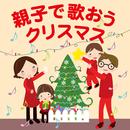 親子で歌おうクリスマス/VARIOUS