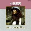 Best Collection 小林麻美/小林麻美