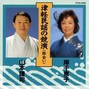 津軽民謡の競演<掛合い>/岸千恵子