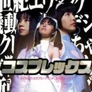 GO! GO! コスプレ アニメ・ユーロミックス/コスプレックス