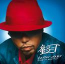 better days feat.加藤ミリヤ、田中ロウマ/童子-T