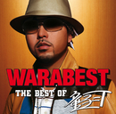 WARABEST ~THE BEST OF 童子-T~/童子-T