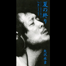夏の終り/矢沢永吉