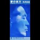 夢の彼方/矢沢永吉