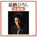 嘉納ひろし 全曲集 1996/嘉納ひろし