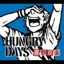 喜怒哀楽/HUNGRY DAYS