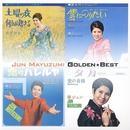 Golden Best/黛ジュン