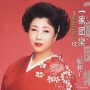 一家団欒~おとうさん~12/三船和子