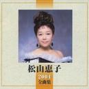 全曲集 2004/松山恵子