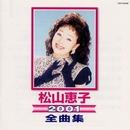 松山恵子 全曲集2001/松山恵子
