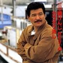 三ッ橋けんじ BEST4 -カラオケ流し-/三ッ橋けんじ
