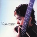 Dramatic/押尾コータロー