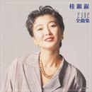 桂 銀淑 2002全曲集/桂 銀淑