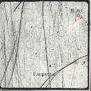 「眩めく廃人」/Laputa
