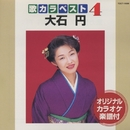 歌カラ ベスト4/大石円/大石 円