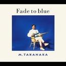 Fade to blue/高中正義