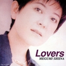 Lovers/椎名 恵