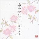 春のかほり/諫山実生