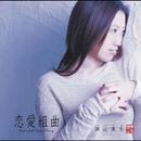 恋愛組曲~ONE AND ONLY STORY~/諫山実生