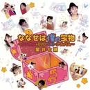 ななせは僕の宝物 ~シングル+DVDベスト・アルバム~/星井七瀬