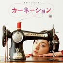 カーネーション オリジナル・サウンドトラック/佐藤直紀