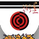 Hale no sola sita ~La Yellow Samba~/PE'Z