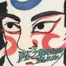 花咲クDON BLA GO!/PE'Z